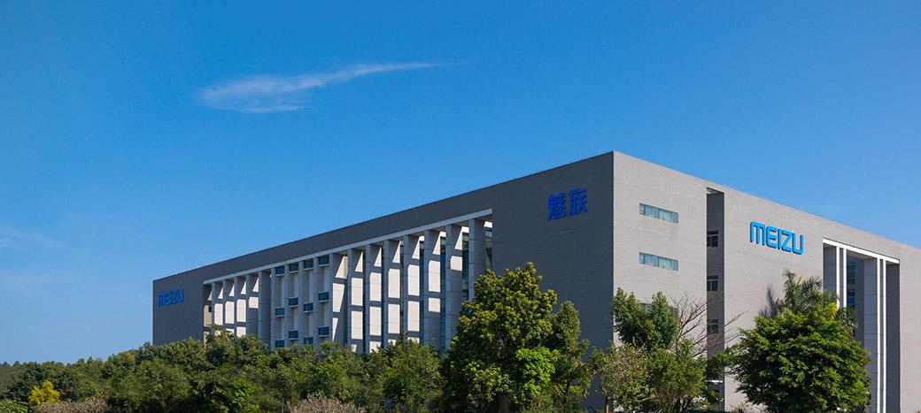 魅族总部大楼